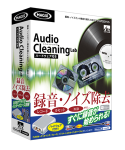 『Audio Cleaning Lab ハードウェア付き』