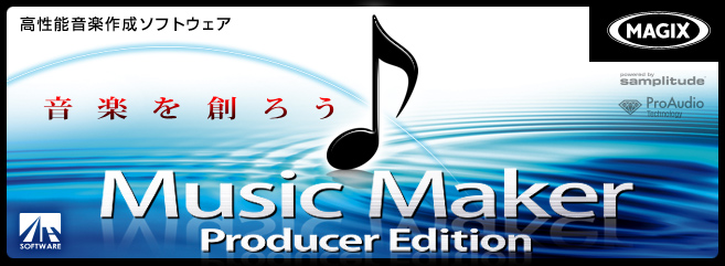 Music Maker Producer Edition