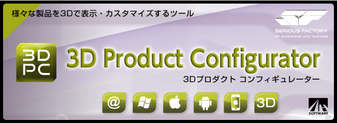 3D Product Configurator