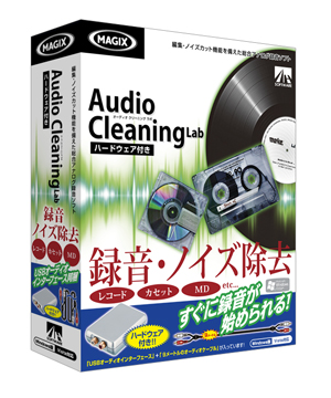 Audio Cleaning Lab ハードウェア付き