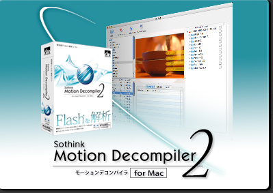 Motion Decompiler 2