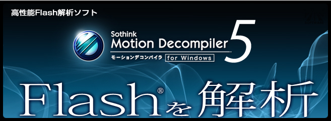 Motion Decompiler 5