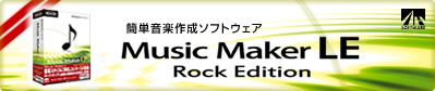 Music Maker LE Rock Edition
