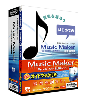Music Maker Producer Edition ガイドブック付き
