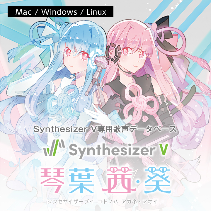 Synthesizer V 琴葉 茜・葵