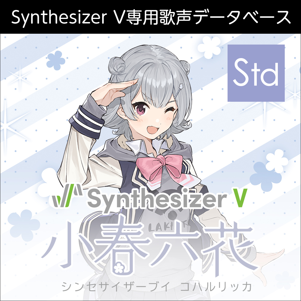 Synthesizer V 小春六花